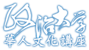 政大華人文化講座